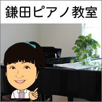 ピアノ教室(幼稚園児~シニアの方)