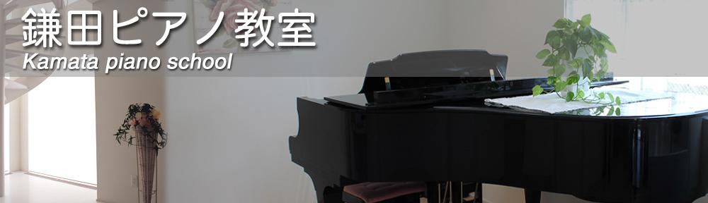 鎌田ピアノ教室